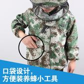 防蜂 防蜂衣全套透氣專用防蜂帽半身養蜂養蜂服養蜜蜂工具蜂掃防蜂服 igo克萊爾