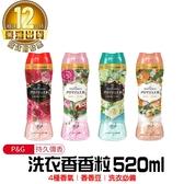【日本熱賣 衣物香噴噴】P&G 洗衣香香豆 香香粒 衣物香氛粒