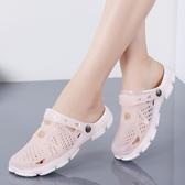 2020新款夏包頭拖鞋防滑軟底外穿涼拖兩穿孕婦洞洞鞋時尚沙灘涼鞋(快出)
