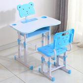 學習桌兒童書桌書柜組合男孩女孩小學生寫字桌椅套裝課桌家用簡約 快速出貨免運