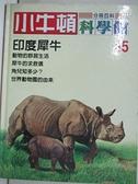 【書寶二手書T1/少年童書_D43】小牛頓科學館 45 印度犀牛精裝版_責任編輯.林碧琪