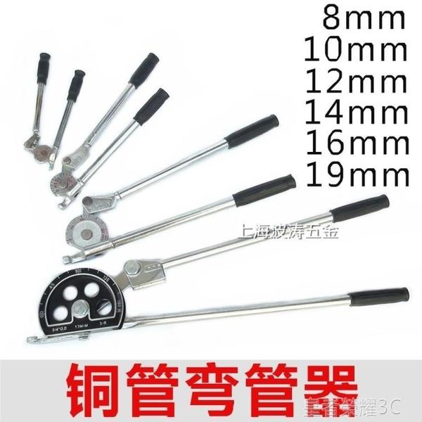 彎管器 銅管彎管器可彎軟管 銅管 軟鋁管手動彎管YTL 年終鉅惠