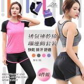 【Incare】運動女孩-舒適透氣速乾瑜珈運動套裝-4件組(4色可選)紫-L碼