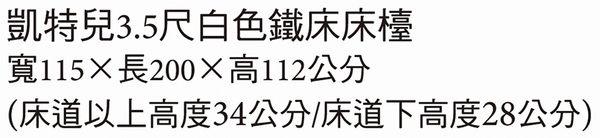 【森可家居】凱特兒3.5尺白色鐵床床台 7JX83-1