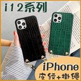 蘋果 iPhone 12 Pro 12 mini 12 Promax 時尚皮紋背板 同色掛繩 全包邊軟殼 復古皮紋保護套 斜背手機殼