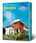 (二手書)老屋綠改造:綠色有機、通風採光、動線規劃、易學工法,實現老房子不須吹冷..