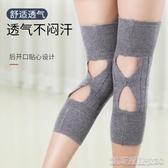 羊絨互護膝蓋護套保暖老寒腿羊毛關節男女士漆加厚內穿防寒凱斯盾數位3C