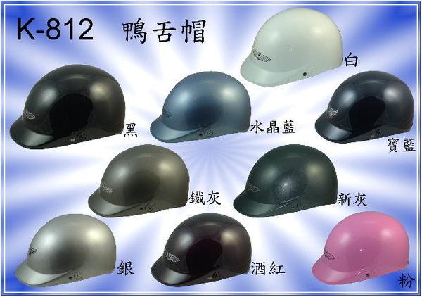 KK 華泰 812 鴨舌帽 西瓜帽 輕便 機車 騎士 半罩 安全帽 (多種顏色) (單一尺寸)