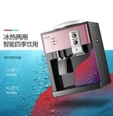 飲水機台式冷熱冰溫熱家用宿舍辦公室迷你小型節能製冷制熱開水機 英雄聯盟MBS