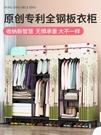 簡易衣櫃現代簡約出租房家用臥室收納掛式衣櫥鋼管布衣櫃結實耐用 樂活生活館