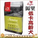 ◆MIX米克斯◆加拿大渴望老犬/低卡飼料6KG,85%含肉量。美國華盛頓低升糖認證