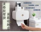 菱紋無痕壁掛紙巾盒 免釘無痕 防水 垃圾袋置物收納 手機架 衛浴用品 面紙衛生紙 多功能 按壓盒