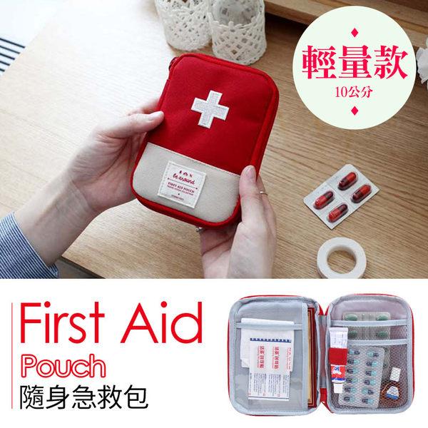 隨身急救包【PA-019】輕量款 收納 藥品 十字包 包中包 出國必備 10公分