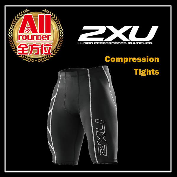 【2XU】【全方位慢跑概念館】Compression Tights 男款機能壓縮短褲-黑銀 (MA1931b)