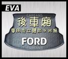 【愛車族】EVA-3D後車廂立體防水托盤-FORD福特(專用型)