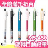 日本熱銷 三菱 M5-450 uni KURU TOGA 360度旋轉自動鉛筆 文具 防斷芯【小福部屋】