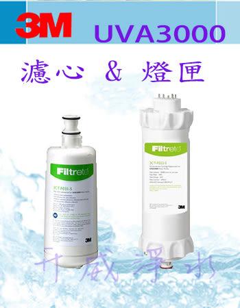 【全省免運費】3M UVA3000紫外線殺菌淨水器專用活性碳濾心+紫外線殺菌燈匣