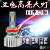 『潮段班』【VR000C01】一對超白光 偏黃光 黃金光 三色溫切換 汽車大燈 LED 大燈  H1/H3/H4/H7/H1