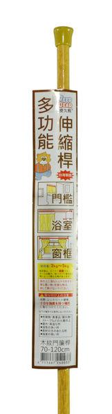 MY-0033 木紋門簾桿【皮久熊BEERBEAR】