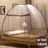 蚊帳 免安裝蚊帳蒙古包自動簡易折疊單雙人床拉鍊家用蚊帳1.2/1.5/1.8m