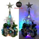 【摩達客】40CM銀藍色系聖誕裝飾四角樹塔+LED20燈插電式燈串(彩光雙閃)