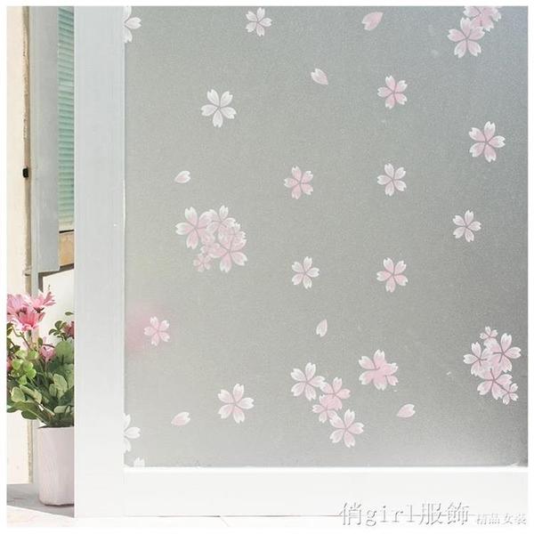 免膠靜電玻璃貼膜磨砂浴室衛生間窗戶貼紙透光不透明窗貼玻璃紙 年終大酬賓 YTL