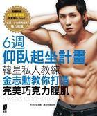 6 週仰臥起坐計畫:韓星私人教練金志勳教你打造完美巧克力腹肌
