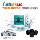 FLYone GT850 汽車/機車雙模式 防水無線胎壓偵測器 胎外式(汽車專用版)【FLYone泓愷】