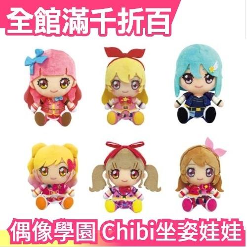 日本【六款人氣角色】萬代 偶像學園 on Parade!Chibi坐姿娃娃 愛音 明里 星宮莓 美緒【小福部屋】