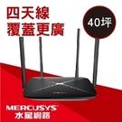 【鼎立資訊】水星 AC12G AC1200 雙頻無線路由器