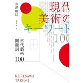 當代藝術關鍵詞100(2版)