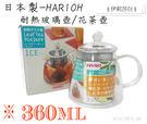 日本製-HARIO耐熱玻璃/耐熱花茶壺/耐熱玻璃壺-360ml(CHEN-36)