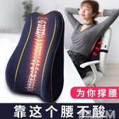 靠墊辦公室椅子記憶棉腰靠護腰靠背座椅靠墊汽車孕婦腰枕靠枕腰靠 遇見生活