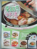 【書寶二手書T7/餐飲_XFU】電鍋煮好湯_張豐裕、邦聯文化