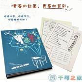 紀念冊盒裝創意留言活頁同學錄學生國小國中畢業【千尋之旅】