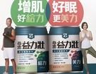益富 益力壯多元營養配方 給力(香草口味)/美力(桂圓紅棗口味) 250mlX24瓶(箱)