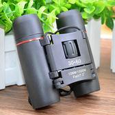 櫻花小型望遠鏡30X60雙筒高清微光夜視演唱會望遠鏡【販衣小築】