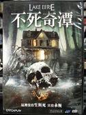挖寶二手片-P08-019-正版DVD-電影【不死奇潭】-美國知名鬼屋實地拍攝