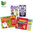【華碩文化】幼兒語言發展遊戲書