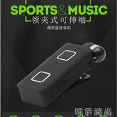 伸縮式耳機 K35伸縮拉線4.0領夾式藍芽耳機運動震動夾領無線立體聲 語音報號 唯伊時尚