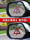 汽車後視鏡防雨貼膜反光倒車鏡納米防水膜