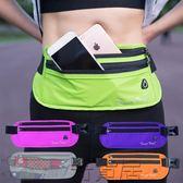 跑步運動腰包 男女士防盜隱形防水貼身迷你超薄多功能手機包小包【奇貨居】
