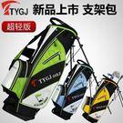 高爾夫球包 男女支架槍包 球桿袋YG-7888