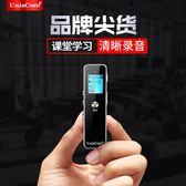 Uniscom錄音筆M8專業高清金屬學生商務遠距取證可愛迷你播放器mp3igo 時尚潮流