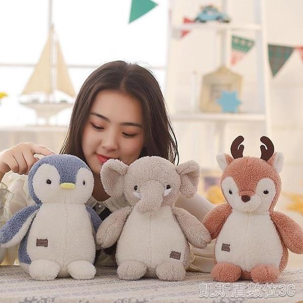 卡通可愛大象毛絨玩具企鵝小鹿公仔睡覺抱枕兒童陪睡布娃娃玩偶 凱斯盾