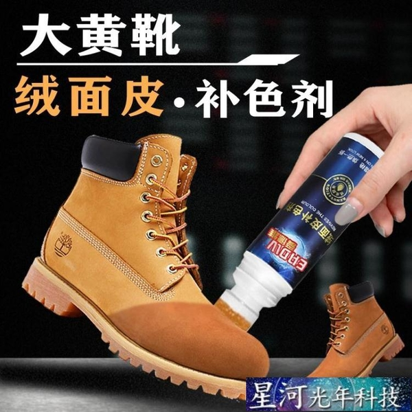 清潔劑 磨砂黑麂皮反絨面皮鞋粉翻新清洗潔護理劑大黃靴補色劑上色打理液 星河光年