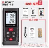 測距儀 深達威手持式測距儀激光測距儀 高精度紅外線測量儀量房儀電子尺 爾碩 雙11
