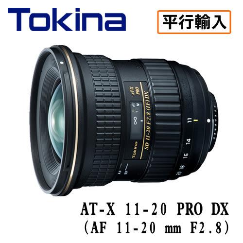送保護鏡清潔組 3C LiFe TOKINA AT-X 11-20mm F2.8 PRO DX鏡頭 平行輸入 店家保固一年