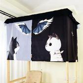 學生宿舍寢室簡約遮光透氣加厚蚊帳床簾tz6652【每日三C】