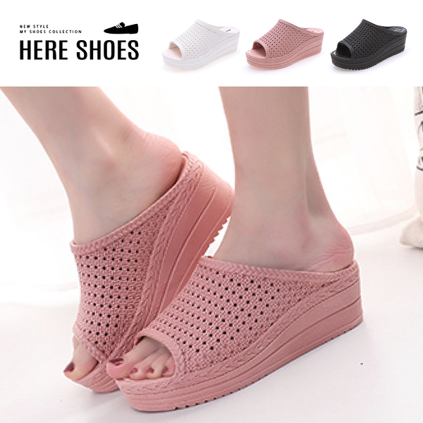 [Here Shoes] 前2.5後5.5cm拖鞋 PU防水防雨洞洞造型 圓頭厚底楔型涼拖鞋-AN2021
